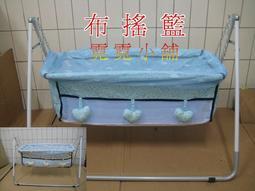 @霓霓小舖@復古型手動嬰兒布搖籃~嬰兒布搖床~全新~臺灣製~像抱在懷裡的傳統型~