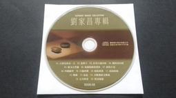 [福臨小舖](劉家昌專輯 鄉城唱片 鄉城唱片 裸片 正版CD)