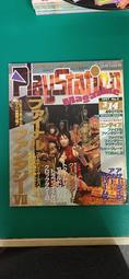 電玩雜誌專賣-PlayStation Magazine 攻略特集 1997 NO.5 遊戲攻略 149S