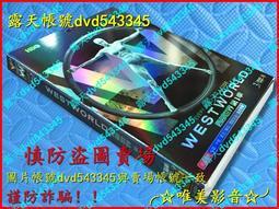 現貨《西方極樂園/西部世界/Westworld 第1-3季》(全新盒裝D9版9DVD)☆唯美影音☆2020