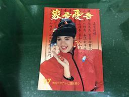 明星雜誌專賣-吾愛吾家 雜誌 封面人物徐樂眉 第97期76年出版 無劃記  A95