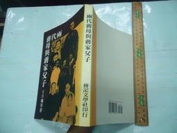 【竹軒二手書店-180724-1fe1】兩代蔣母與蔣家父子 王月曦等著 傳記文學