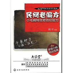 民間老偏方 韓平 編 2012-1-1 化學工業出版社
