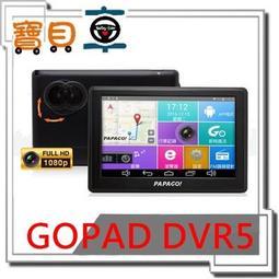 【免運送16G】GoPad DVR 5 多功能 Wi-Fi 5吋行車紀錄聲控導航平板 DVR5