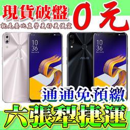【門號/分期】熱門地標ASUS ZenFone 5Z (ZS620KL) 6G 64G中華電信手機最低價0元 另有空機