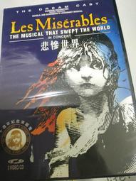 絕版收藏 悲慘世界  Les Miserables 十週年 10周年紀念演唱會 (3片VCD全新未拆封)