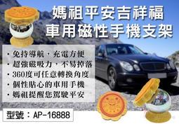 【面交王】媽祖 平安吉祥福 車用磁性手機支架 磁吸式 360度旋轉 免持導航 平板支架 手機架 固定架 AP-16888