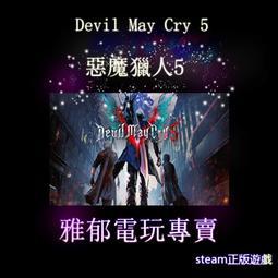 【雅郁電玩】steam PC 惡魔獵人5 Devil May Cry 5 預購中 售steam全遊戲