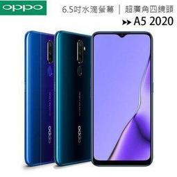 免運/保固1年/好禮三選一 OPPO A5 2020 八核/6.5吋/64G/4G/雙4G/另賣A9 2020