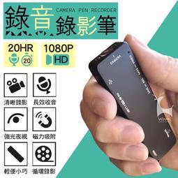 1080p 微型密錄器 K2 高畫質錄音錄影筆 即插即錄 磁鐵吸附 蒐證錄音筆 夜視 循環錄影 監視器 針孔 密錄器