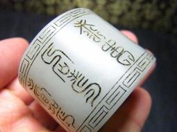 寶貝精品@@@9900元起出清早期收藏~和闐玉板指落款