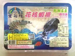 ※御海榮鮮※ 宏裕行 花枝蝦排 澎湖名產 來店必買經典美食