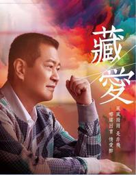 蔡小虎台語專輯藏愛CD+MV※特價商品,須自付運費, 不適用滿額免運費※