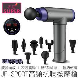 【24H出貨】(USB充電) JF SPORT 高頻降噪筋膜槍 附收納盒 肌肉放鬆槍 按摩槍 肌肉按摩槍