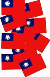 ♛《國旗特區》中華民國 台灣國旗貼紙 編號c036 ► 8x5.5公分