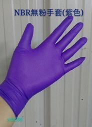 【手寶 NBR 無粉手套】有SS,S,M,L,XL號紫色耐油手套 手術手套乳膠手套檢驗手套電子手套美髮手套染髮手套