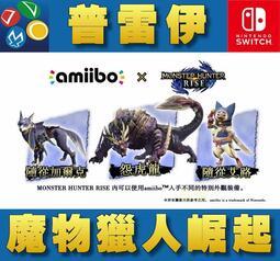 【普雷伊-桃園】預購★【amiibo魔物獵人:崛起系列 隨從加爾克/怨虎龍/隨從艾路】3月預計發售