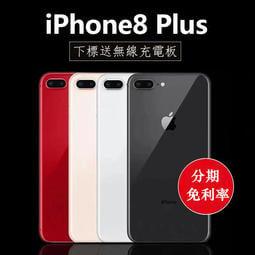蘋果Apple iPhone 8 PLUS/iPhone8 64GB/256GB 整新機 送鋼化貼+TPU防摔殼