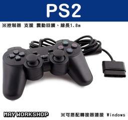 現貨 P2 PS2 有線 振動 震動 手把 搖桿 控制器 黑色 副廠品