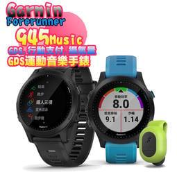 送玻璃保貼【數位屋】Garmin Forerunner 945 misic (附動態感測器) 鐵人 運動錶 GPS 三鐵