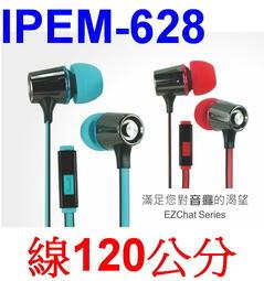 愛批發【可刷卡】KINYO IPEM-628 綠色 智慧型 手機 耳麥 耳機麥克風 線1.2米 手機耳麥 電腦耳機