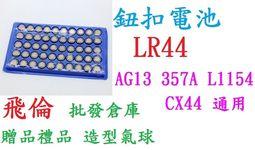 飛倫批發倉庫~❤️現貨❤️AG13#LR44 357A L1154鈕扣電池 現貨優惠