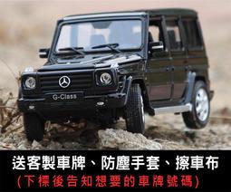 ☆兩津模型★ 威利 Welly FX 1/24 賓士 Mercedes-Benz G-Class G500 黑