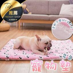 《台灣現貨 寵物法蘭絨床墊》加厚法蘭絨墊/羊羔絨寵物床/寵物保暖/寵物窩/寵物毛毯【VR030417】『潮段班』