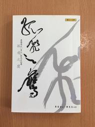 【芬貓書坊】孤飛之鷹 席德進70至80年代日記選 2003年初版 聯合文學