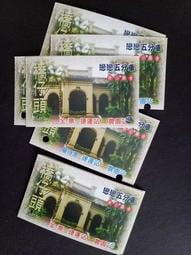 &二一二一&【收藏品系列】 橋仔頭 戀戀五分車車票 (已使用過,供收藏用)單張出售