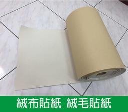 【超厚】絨布貼紙【灰、米白、米黃、紅、綠、藍、褐、黃】 消光 背膠 自黏 植絨 貼紙 絨毛 貼紙(43cmx150cm)