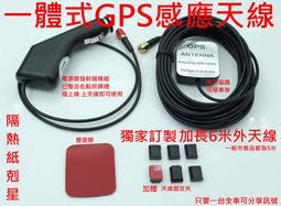 訂製天線加長版二代一體免安裝GPS轉發器GPS轉接器GPS放大器GPS強波器GPS訊號加強GPS外接天線衛星導航收訊不良