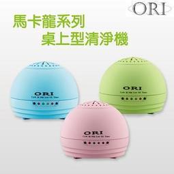 歐瑞-ORI-【獨家代理販售】高效『活氧』馬卡龍色空氣除臭機!歐盟認證CE、美國認證ul!