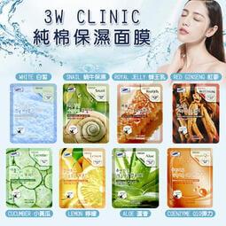 **幸福泉**韓國3W CLINIC【R4846】 純棉保濕面膜 (單片).特惠價$10