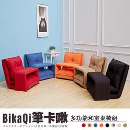 【 班尼斯國際名床】~筆卡啾-多功能和室桌椅組(茶几+和室椅)-布套可拆洗