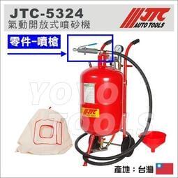 【YOYO汽車工具】 JTC 氣動開放式噴砂機-零件單售區