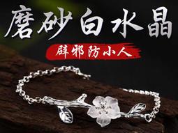 ☆IRON MAN☆【GTG326】天然白水晶梅開五福辟邪防小人925銀手鍊