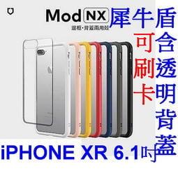 愛批發【可刷卡】 犀牛盾 MOD NX系列 IPHONE XR 6.1吋 透明背蓋 防摔殼 保護殼 手機保護套 邊框防摔
