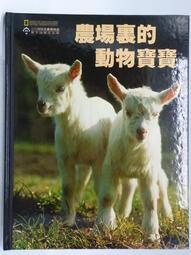 【月界2】農場裏的動物寶寶-小小探險家叢書精選(絕版)_Merrill Windsor_圖文出版社 〖少年童書〗CNF