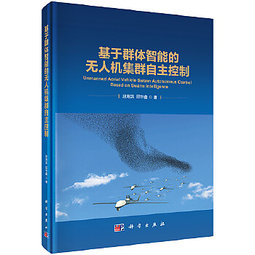 【小圓點】9787030599384 基於群體智慧的無人機集群自主控制 簡體書 段海濱,邱華鑫   2020-07-01