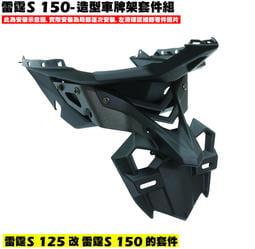 雷霆S 150-造型車牌架套件組【正原廠零件、土除支架螺絲、KOSO改裝精品、光陽品牌、雷霆S 125、SR25JC】