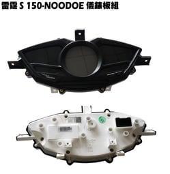雷霆S 150-NOODOE儀錶板組【正原廠零件、SR30JD、SR25JC、SR30JC、SR25JD、光陽品牌】