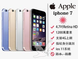 ☆本月特價☆ 保固一年 iPhone 7 128G/256G (送鋼化膜+空壓殼) 4.7吋/4G/1200萬/i7