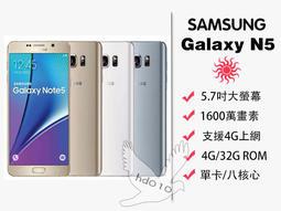 SAMSUNG GALAXY Note 5(送簡配+鋼化膜+保護套) 5.7吋/1600萬/32G/單卡4G/八核心