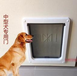 【小號】狗門貓門 寵物門洞特大門狗門洞進出的門 大犬自由進出的門
