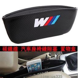 BMW寶馬///M碳纖維汽車座椅縫隙塞置物盒