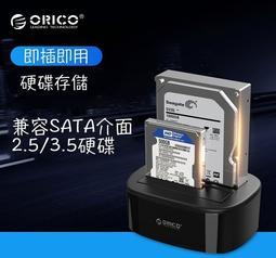 🏆【全新公司貨 】第二代雙硬碟版ORICO 6228us3等 USB3.0 3.5吋+2.5吋 立式硬碟外接盒 拷貝機