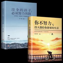 2冊 你不努力沒人能給你想要的生活誰也給不了如果沒有傘的孩子必須努力奔跑青春文學青少年勵志成長書籍暢銷書排行榜