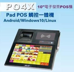 """永綻*頂尖ACLAS PO5X 電子發票POS機(15""""雙螢幕) 保固一年 送感熱紙"""
