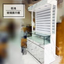 CH奇鴻✪ 【台中免運】LED槽板展示收納玻璃櫃 飾品櫃3C配件櫃眼鏡櫃攤位櫃 工廠直營 /客製化手工訂製品